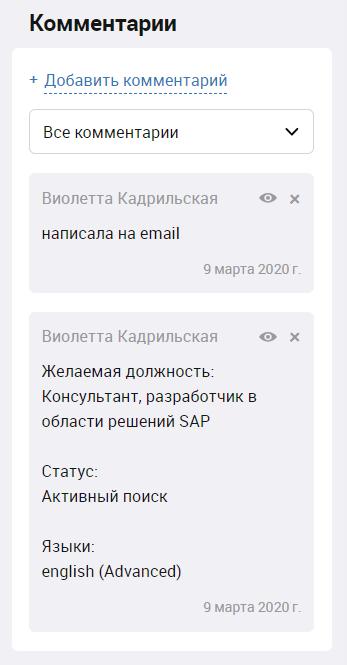 Комментарии к кандидату