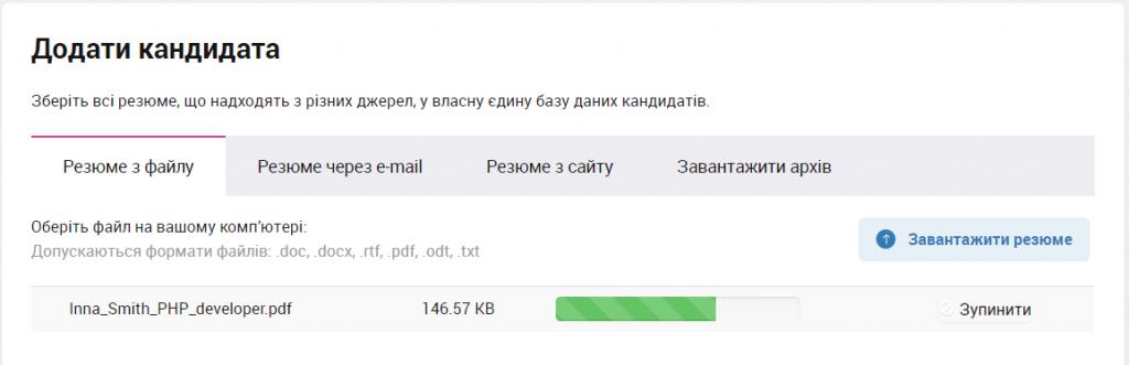 Додати резюме з файлу