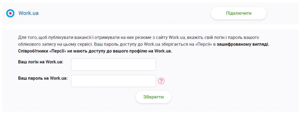 Інтеграція з сайтами