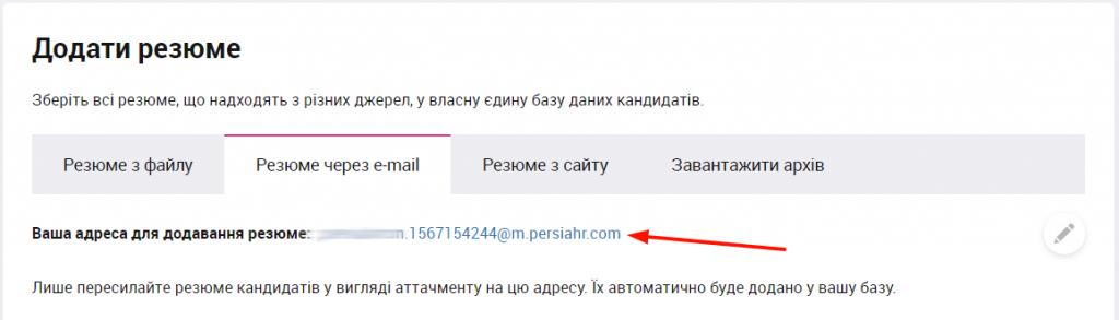 Пересилання резюме на email