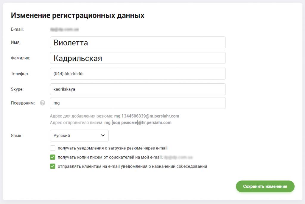 Изменить регистрационные данные