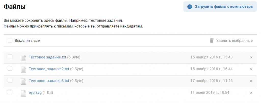 Хранилище файлов