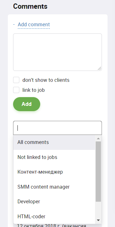 Comment to job